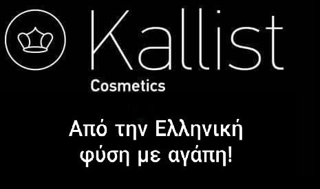 kallist.gr Cosmetics and Beekeeping Products